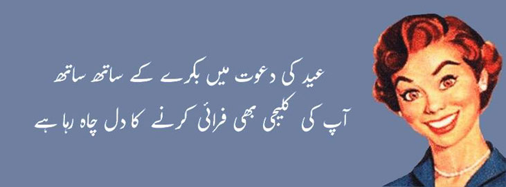 Bitchy Urdu Cards – ecards with witty desi captions