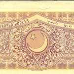 e-stamp paper Pakistan