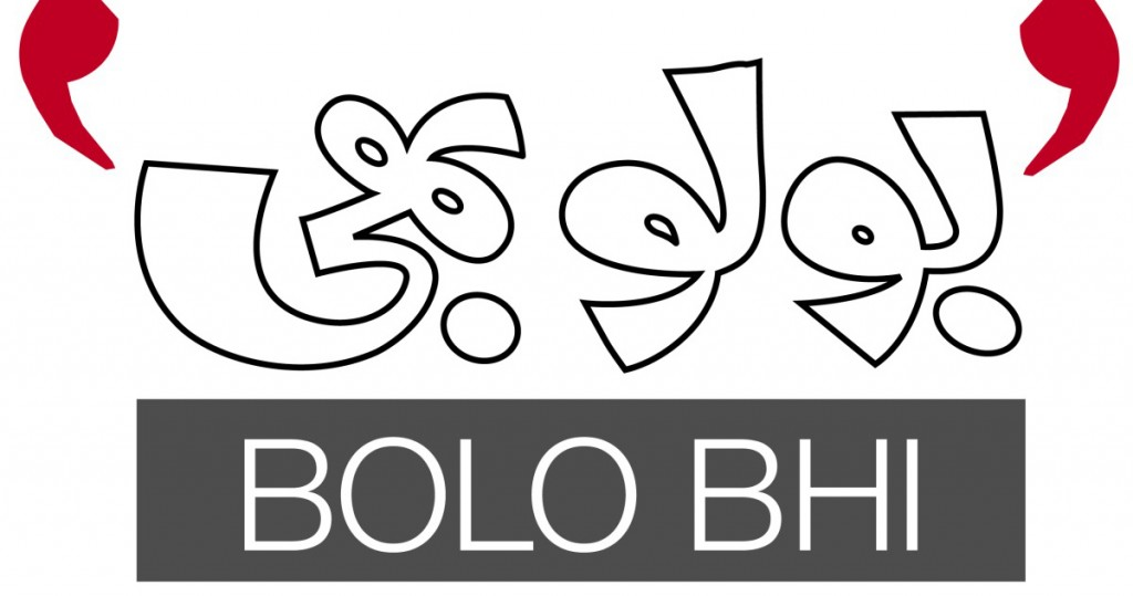 bolo-bhi-ngo-logo