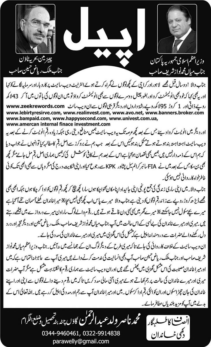 Online Job Hoax Pakistani Appeal