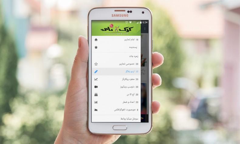 cricnama-android-app-01