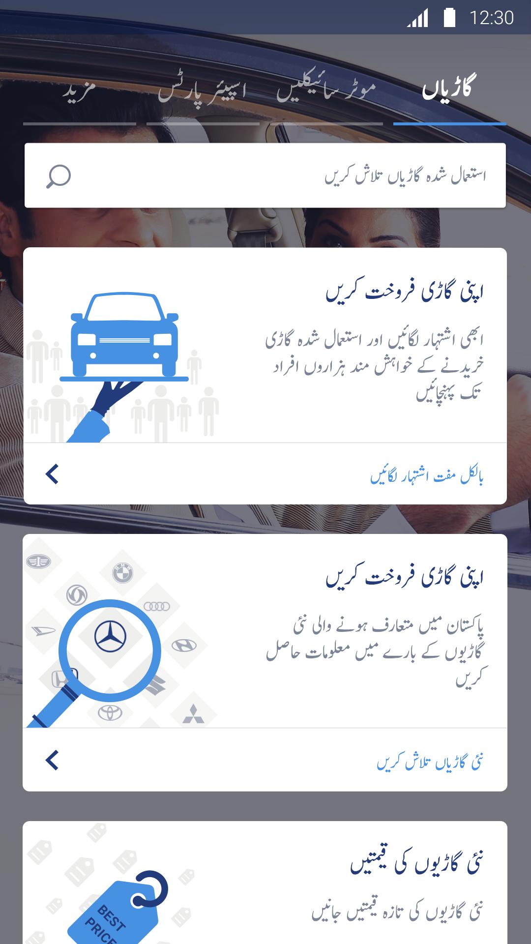 Pakwheels Targets A Larger User Base Through Urdu
