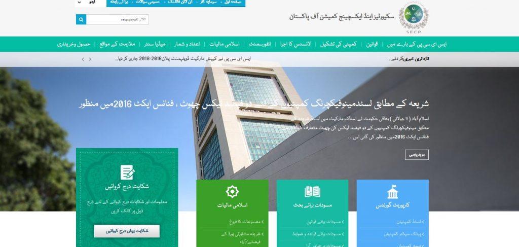 SECP Urdu