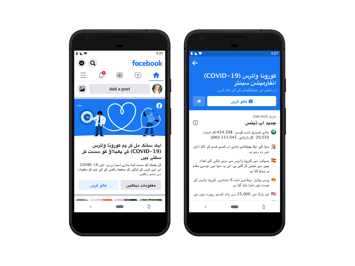 Facebook-covid19-pakistan-techjuice