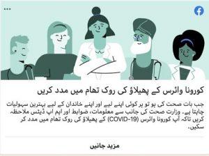 Facebook-covid19-pakistan-techjuice