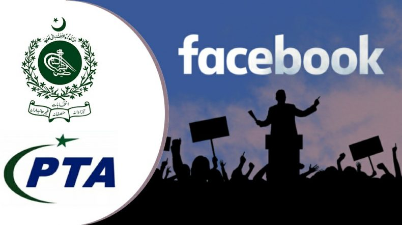 Facebook-PTA-Virtual-Meeting- TechJuice